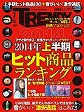 日経 TRENDY (トレンディ) 2014年 07月号