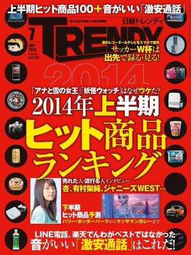 日経 TRENDY (トレンディ) 2014年 07月号の詳細を見る