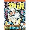 月刊銀魂 2015年9月 (SHUEISHA JUMP REMIX)