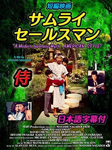 短編映画『サムライ・セールスマン』 日本語字幕付