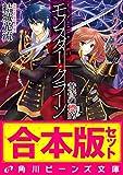 【合本版】モンスター・クラーン 全7巻 (角川ビーンズ文庫)