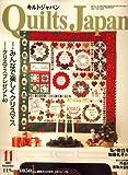 Quilts Japan (キルトジャパン) 2007年 11月号 [雑誌]