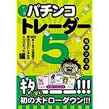 マンガ パチンコトレーダー 5 (現代の錬金術師シリーズ)