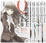 万能鑑定士Qの事件簿 コミック 1-5巻セット (カドカワコミックス・エース)