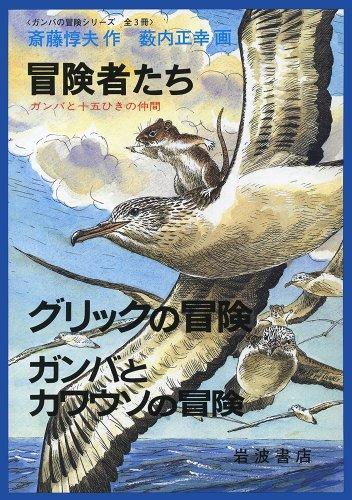 ガンバの冒険シリーズ 冒険者たち/グリックの冒険/ガンバとカワウソの冒険 全3冊の詳細を見る