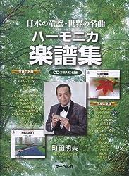 日本の童謡・世界の名曲 ハーモニカ楽譜集/町田明夫 CD付