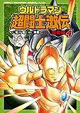 ウルトラマン超闘士激伝完全版 4 (少年チャンピオン・コミックスエクストラ)