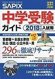 中学受験ガイド〈2018年度入試用〉