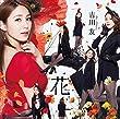 花 (初回限定盤A) (DVD付)