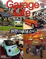 Garage Life (ガレージライフ) 2016年7月号 Vol.68