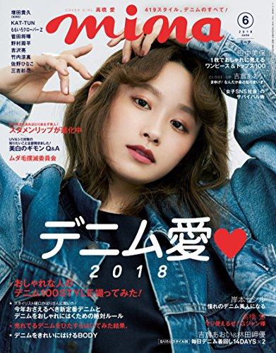 mina(ミーナ) 2018年 06 月号 [雑誌]