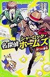 名探偵シャーロック・ホームズ 四つの署名 (角川つばさ文庫)