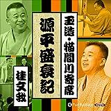 【猫間川寄席ライブ】 源平盛衰記