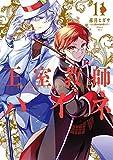 王室教師ハイネ コミック 1-11巻セット