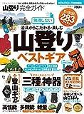 【完全ガイドシリーズ099】 山登り完全ガイド (100%ムックシリーズ)