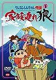 クレヨンしんちゃん外伝 シーズン3 家族連れ狼[DVD]