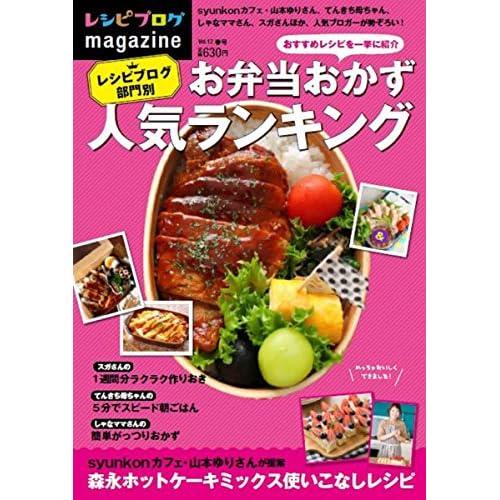 レシピブログmagazine VOL.12 春号 (扶桑社ムック)