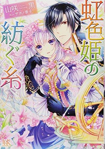 虹色姫の紡ぐ糸 (一迅社文庫アイリス)の詳細を見る