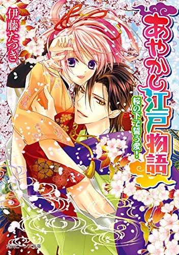 あやかし江戸物語 桜の下で誓う愛! (角川ビーンズ文庫)の詳細を見る