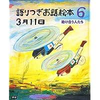 語りつぎお話絵本3月11日〈6〉助け合う人たち