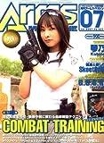 Arms MAGAZINE (アームズマガジン) 2007年 07月号 [雑誌]