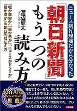「朝日新聞」もう一つの読み方 ニュース制作現場だから分かった