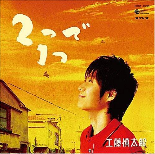 涙くんさよなら featuring Aki Yashiro