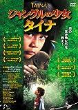 ジャングルの少女 タイナ[DVD]