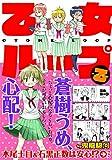 乙女ループ・乙 / 鬼龍駿河 のシリーズ情報を見る