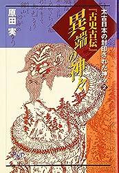 『古史古伝』異端の神々 (太古日本の封印された神々)