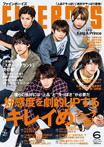 FINEBOYS(ファインボーイズ) 2018年 06 月号 [好感度を劇的UPする「キレイめ」コーデ術!/King & Prince]
