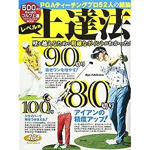 レベル別上達法―ALBA GREEN BOOK 500円でちゃっか (プレジデントムック ALBA TROSS-VIEW500円でちゃっかり)