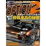 Option 2 (オプション2) 2014年 6月号 [雑誌] Option2