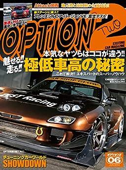 [三栄書房]のOption 2 (オプション2) 2014年 6月号 [雑誌] Option2