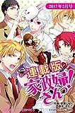 【連載版】家政婦さんっ! 2017年5月号 (魔法のiらんどコミックス)