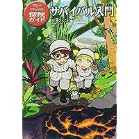 マジック・ツリーハウス探険ガイド サバイバル入門 (マジック・ツリーハウス探険ガイド 11)