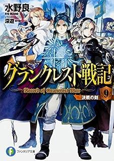 グランクレスト戦記 9 決戦の刻 (ファンタジア文庫)