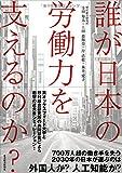 「誰が日本の労働力を支えるのか?」販売ページヘ