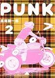PUNK 2 (ジェッツコミックス)