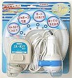 センタック エル・ポンプセット LP-50 3mホース付
