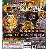 古銭コレクション 第8弾 近代の金貨?銀貨 全13種 ミニチュア