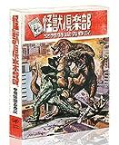 「怪獣倶楽部~空想特撮青春記~」DVD-BOX