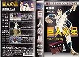 巨人の星 雄飛編(9) [VHS] 画像