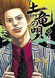 土竜(モグラ)の唄 (28) (ヤングサンデーコミックス)