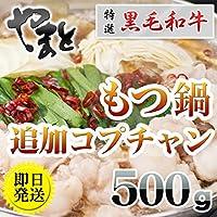 特選松阪牛専門店やまと 黒毛和牛 コプチャン (小腸) < もつ鍋用 > 500g (4~5名様用)