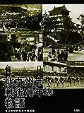 北九州市戦後70年の物語