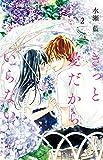 きっと愛だから、いらない (2) (フラワーコミックス)