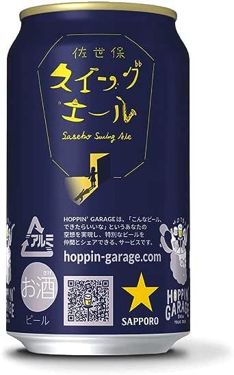 サッポロビール HOPPIN' GARAGE(ホッピンガレージ) 佐世保スイングエール350ml 12缶セット