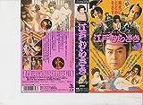 江戸むらさき 特急 [VHS]()