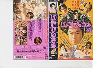 江戸むらさき 特急 [VHS]
